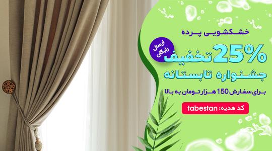 خشکشویی پرده تهران